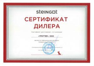 Официальны дилер Steingot